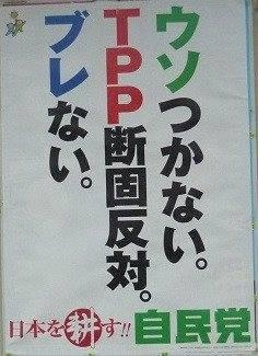 自民党TPP断固反対