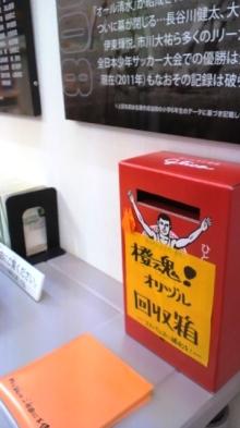 折鶴回収BOX