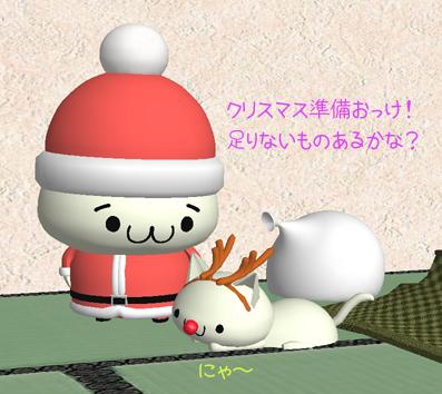 クリスマス準備OK?
