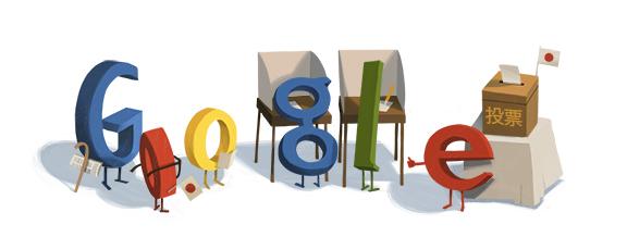 グーグル選挙