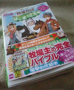 牧場物語の攻略本