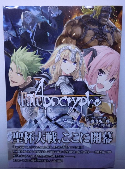 Fate/Apocrypha ①