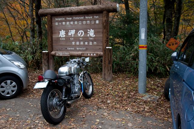 唐岬の滝降り口