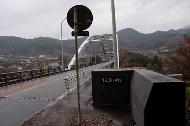 雲海橋01