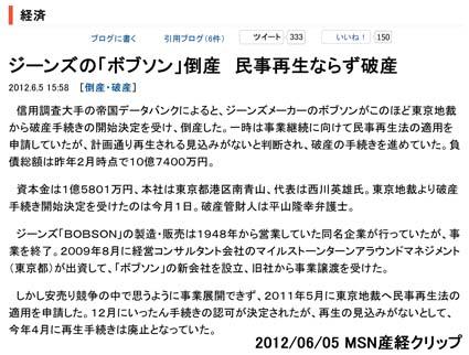2012/06/05 MSN産経