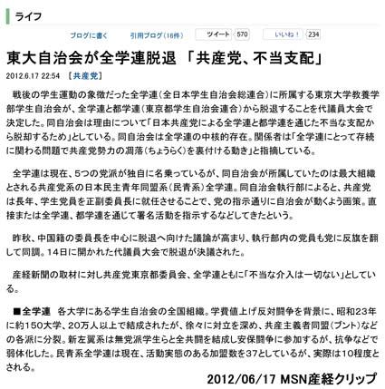 2012/06/17MSN産経 東大学学生自治会が全学連脱退1