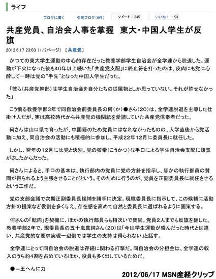 2012/06/17MSN産経 東大学学生自治会が全学連脱退2
