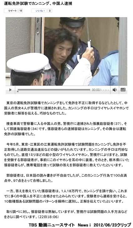 2012/06/23 TBS news i