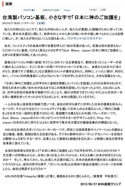 台湾ASUS技術者のあまりにも胸を打つ話
