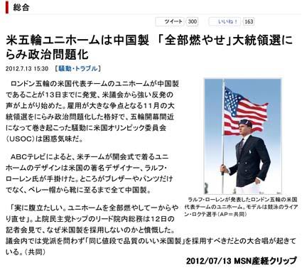 2012/07/13 MSN産経 シナ製ユニフォームは捨てろ!