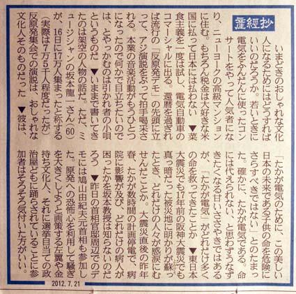 2012/07/21 産経新聞「産経抄」