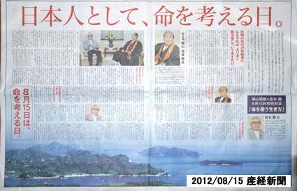2012/08/15 産経新聞 特集01
