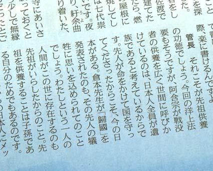2012/08/15 産経新聞 02