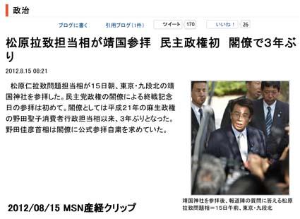 2012/08/15 松原仁、靖国参拝01