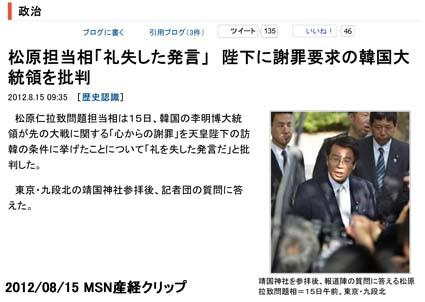 2012/08/15 松原仁、靖国参拝02