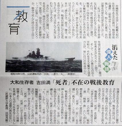 20112/09/01 産経新聞クリップ