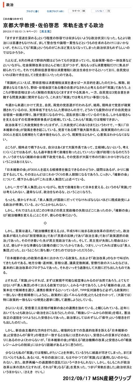 2012/09/17 MSN産経 佐伯啓思「常軌を逸する政治」