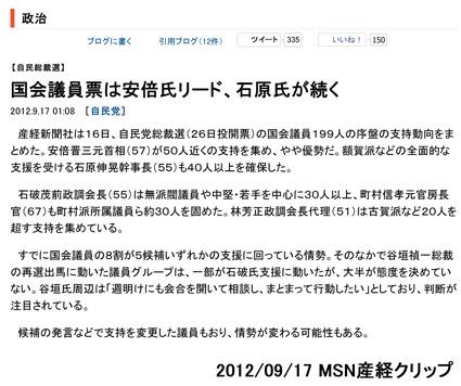 2012/09/17 MSN産経「自民総裁選、安倍氏リード」