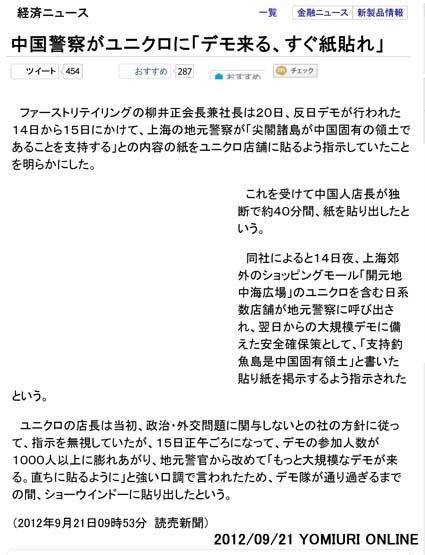 シナクロ(UNIQLO)反日デモ対応 その4