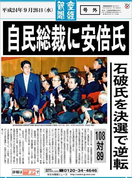 2012/09/26 安倍晋三氏、自民党新総裁に!