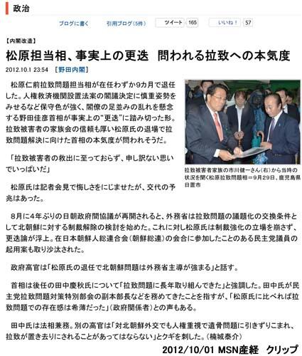 2012/10/01 MSN産経クリップ