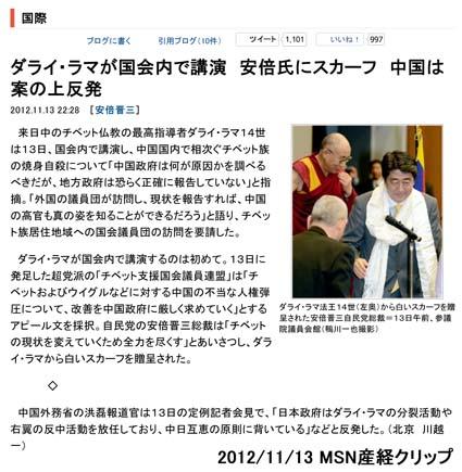2012/11/13 ダライ・ラマ国会演説