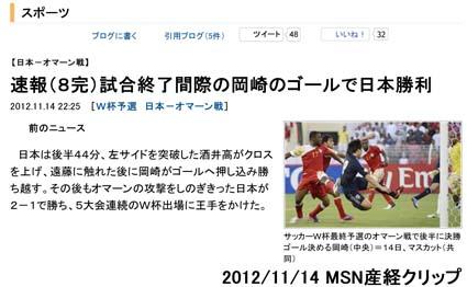 2012/11/14 サッカー日本代表、オマーン、アウェー戦で勝利