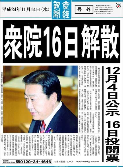 【号外】 16日、衆議院解散