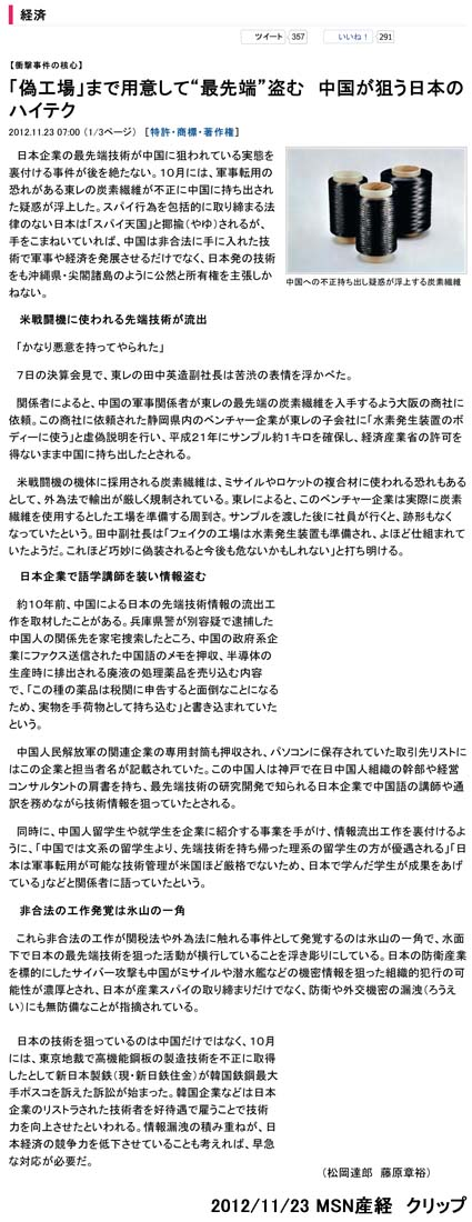 2012/11/23 MSN産経クリップ