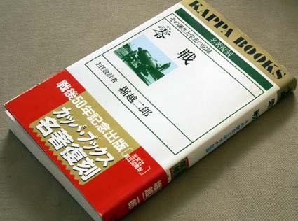 「零戦 その誕生と栄光の記録」堀越二郎著 光文社版