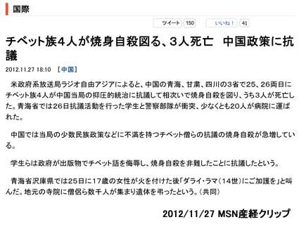 2012/11/27 MSN産経クリップ