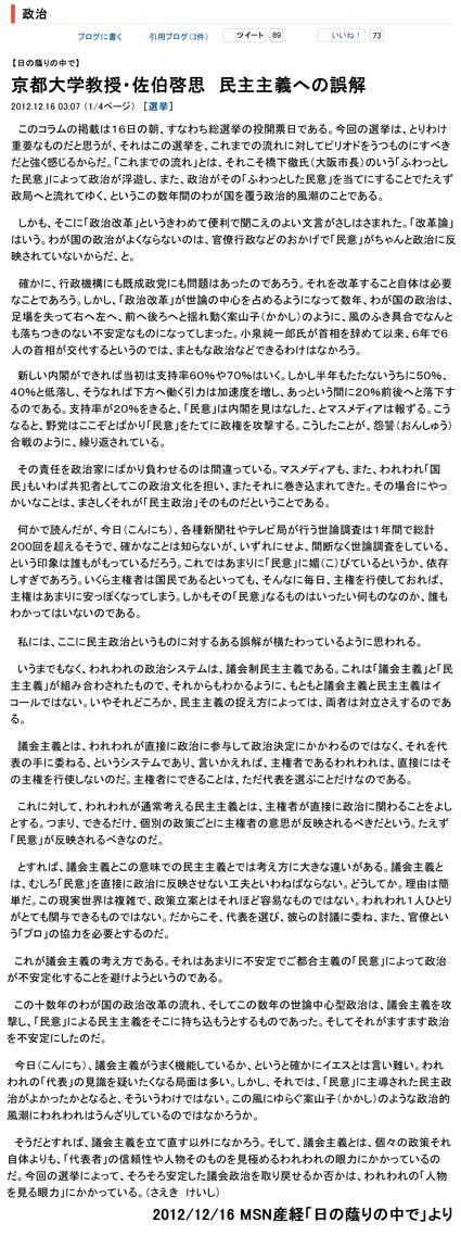 2012/12/16 MSN産経「日の蔭りの中で」