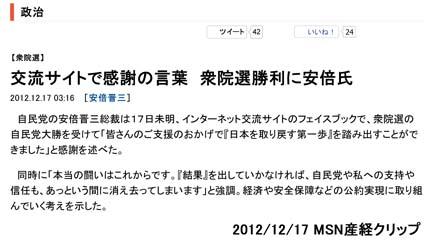 2012/12/17 MSN産経クリップ01