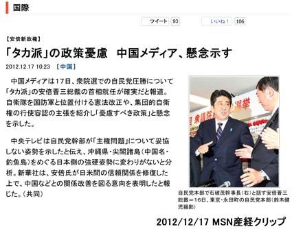2012/12/17 MSN産経クリップ02