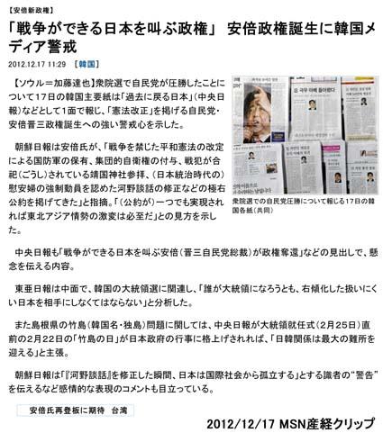 2012/12/17 MSN産経クリップ03