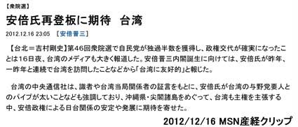 2012/12/16 MSN産経クリップ01