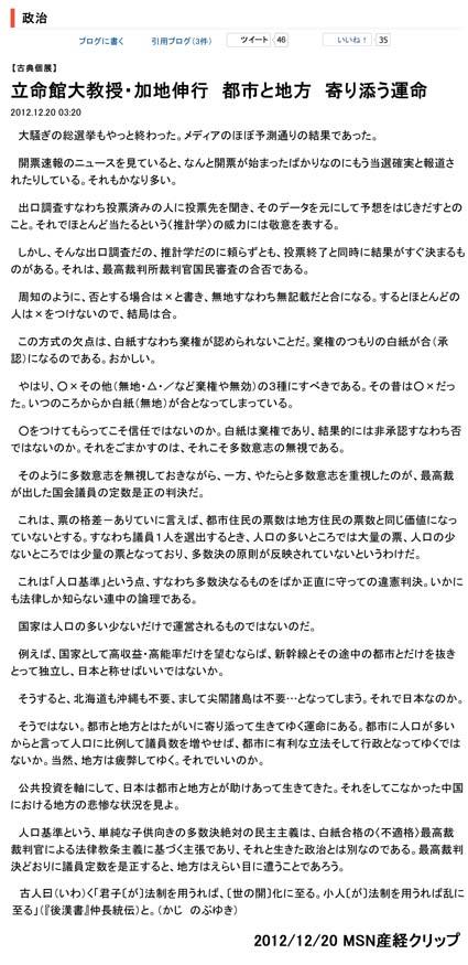2012/12/20 MSN産経「都市と地方 寄り添う運命」
