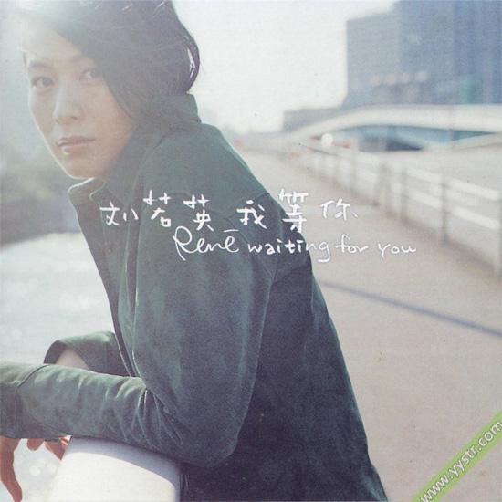 劉若英「我等你」
