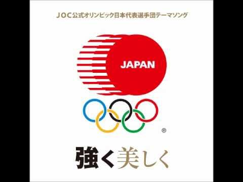 ロンドンオリンピック日本代表選手団テーマソング