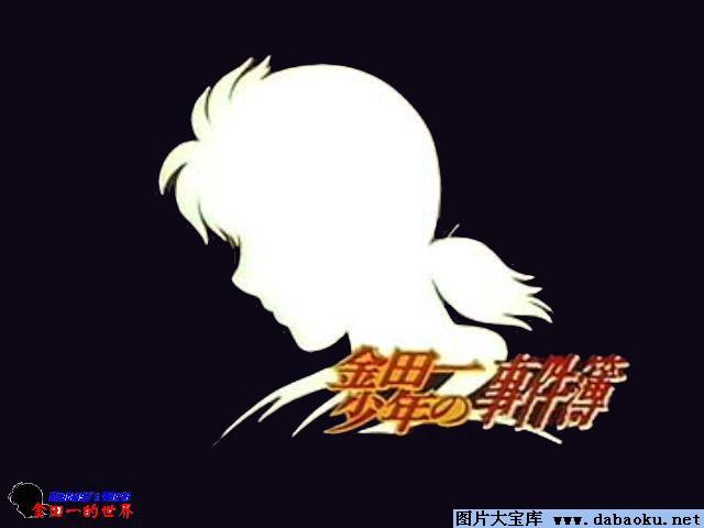 金田一少年の事件簿「君がいるから・・」2