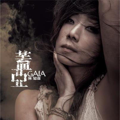 林憶蓮 Sandy Lam - 蓋亞