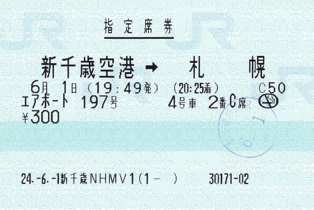601 指定券 (640x428)