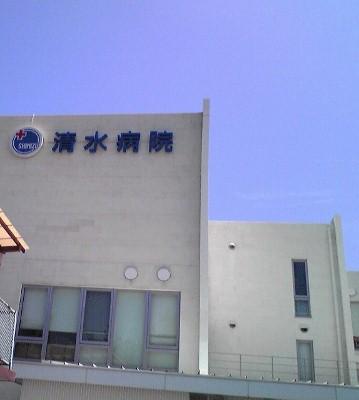 0722 清水病院 (574x640) (359x400)