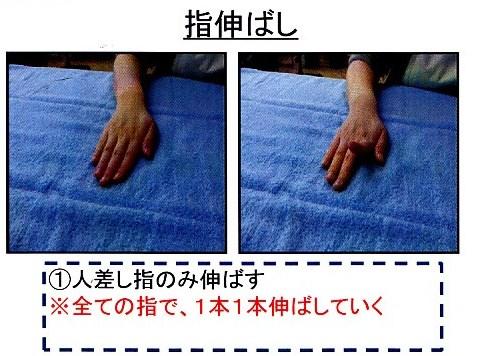 15 指伸ばし