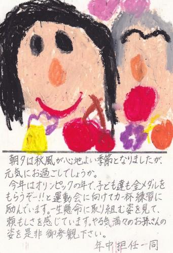 運動会招待状 (341x500)