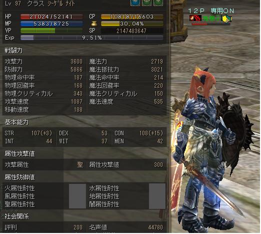 97盾 カデ重