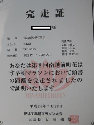 2012花はす 010