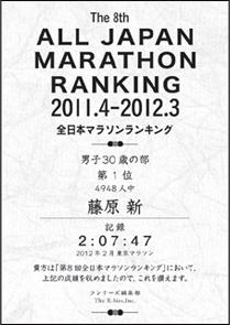 fg_kirokusyo2012.png