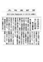 北海道新聞 24.11