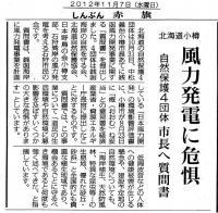 小樽市質問書・赤旗(40)